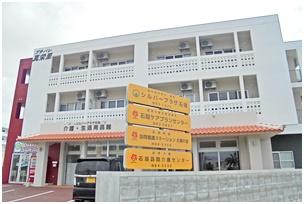 石垣訪問介護センター
