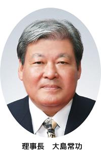 医療法人緑の会理事長大島常功